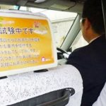 Toyota investiert 55 Millionen Euro in japanische Taxi-App